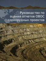 Guidebook for Evaluating Mining EIAs (Russian)